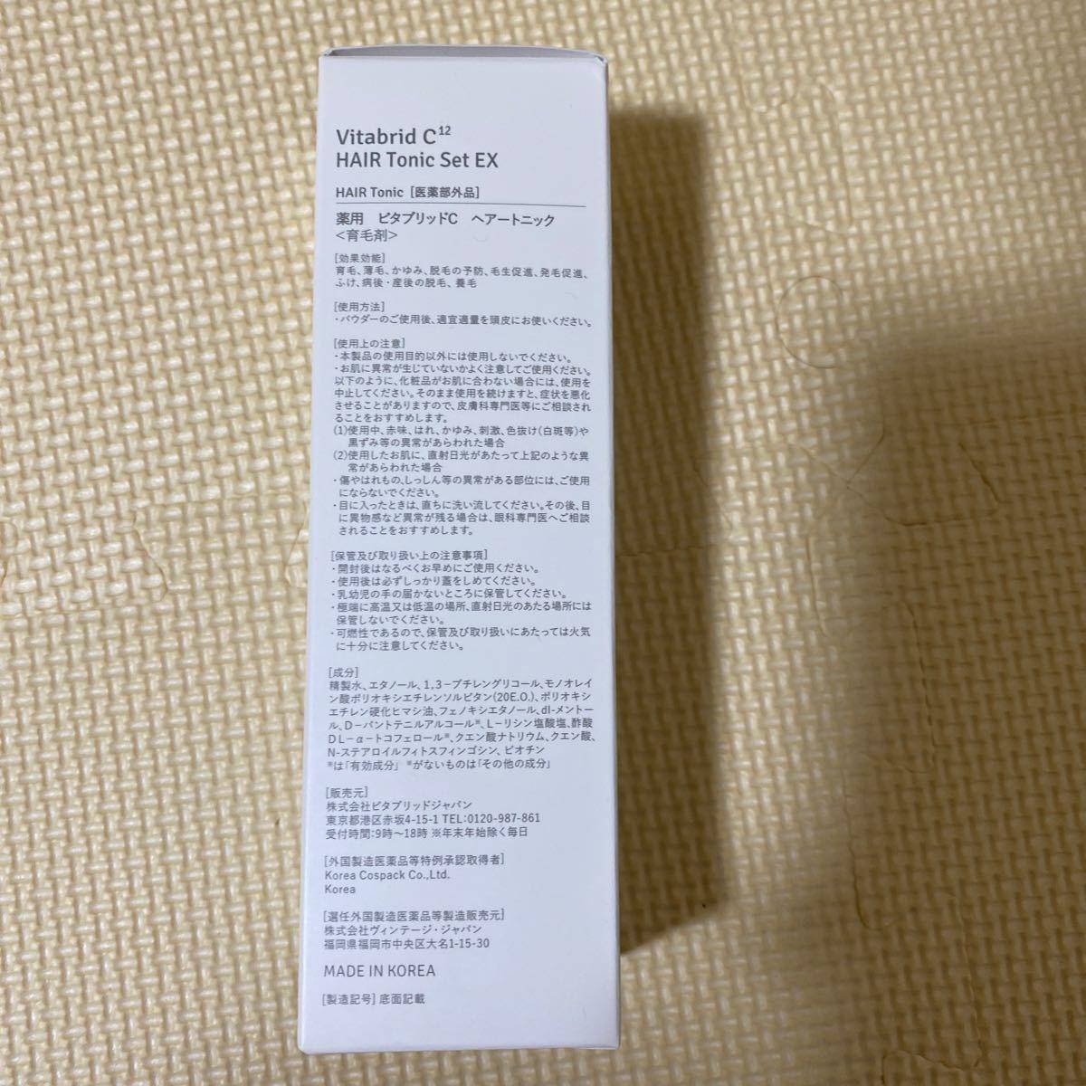 【薬用発毛促進剤】ビタブリッドC ヘアートニックセット EX 110ml/1.5g 発毛 医薬部外品 男女兼用 育毛スカルプケア