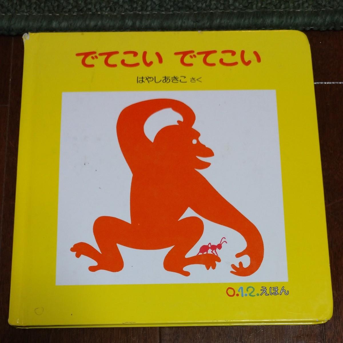 福音館書店  でてこい でてこい  幼児絵本