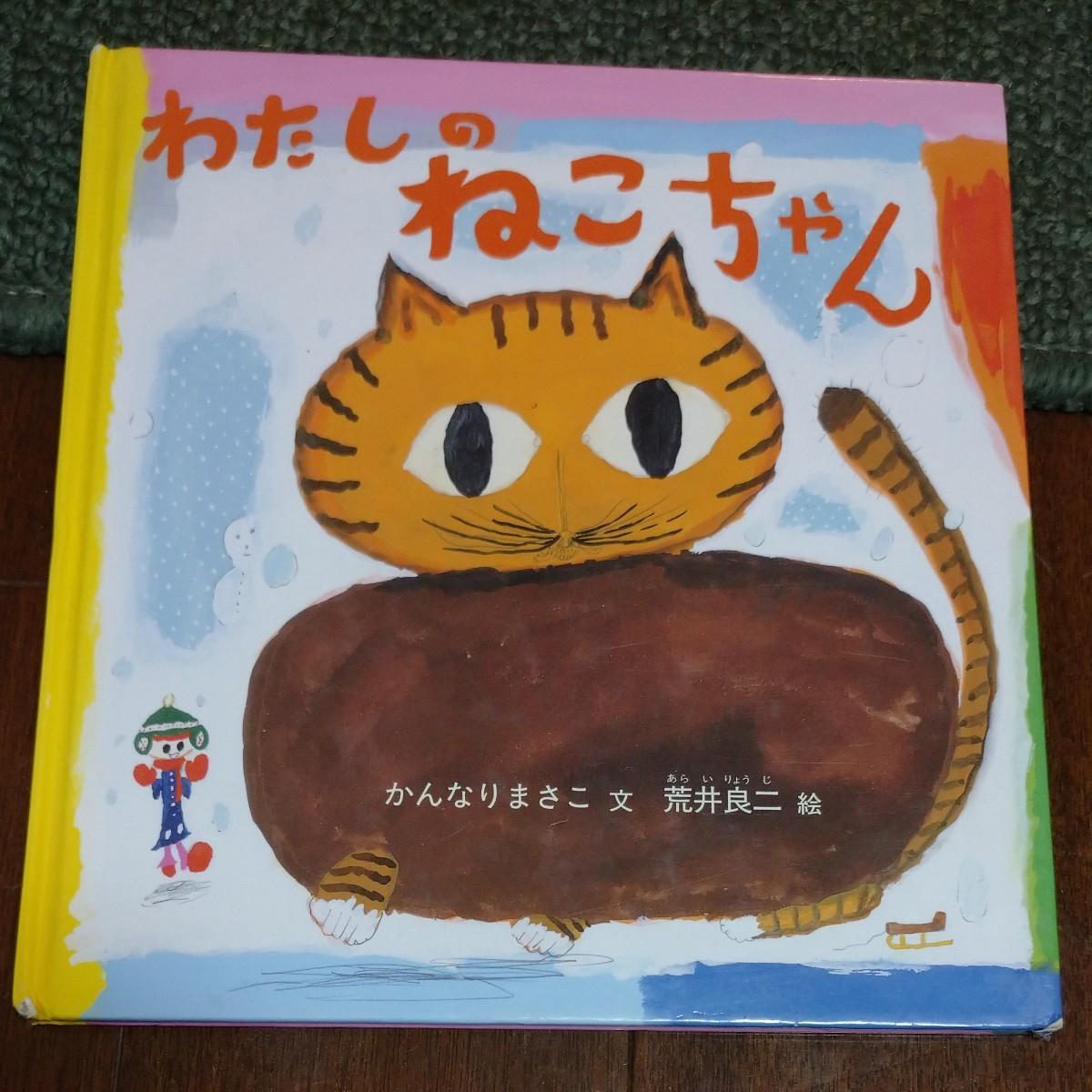 福音館書店  わたしのねこちゃん  幼児絵本 冬