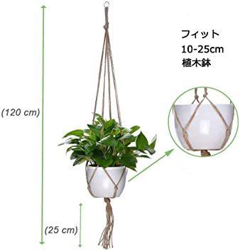 MITUKE 吊りスタンド麻縄 屋外屋内植物ハンガーマクラメ プラントハンガー 観葉植物 吊り下げ ロープ ハンギングプランター_画像2