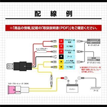 【Amazon.co.jp 限定】エーモン AODEA(オーディア) リレー付電源ケーブル 30A MAX 4968_画像5
