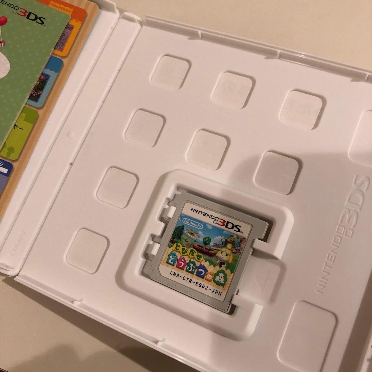 とびだせ どうぶつの森 3DS