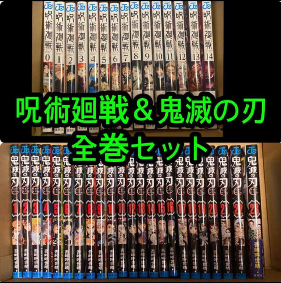 【人気コミック】呪術廻戦&鬼滅の刃 全巻セット