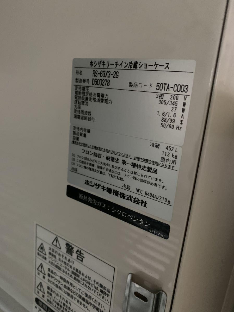 ★引き取り、自社便配送限定★ ホシザキ 2014年 美品 冷蔵ショーケース 縦型冷蔵庫 業務用 RS-63X3 リーチインショーケース 3相200V_画像8