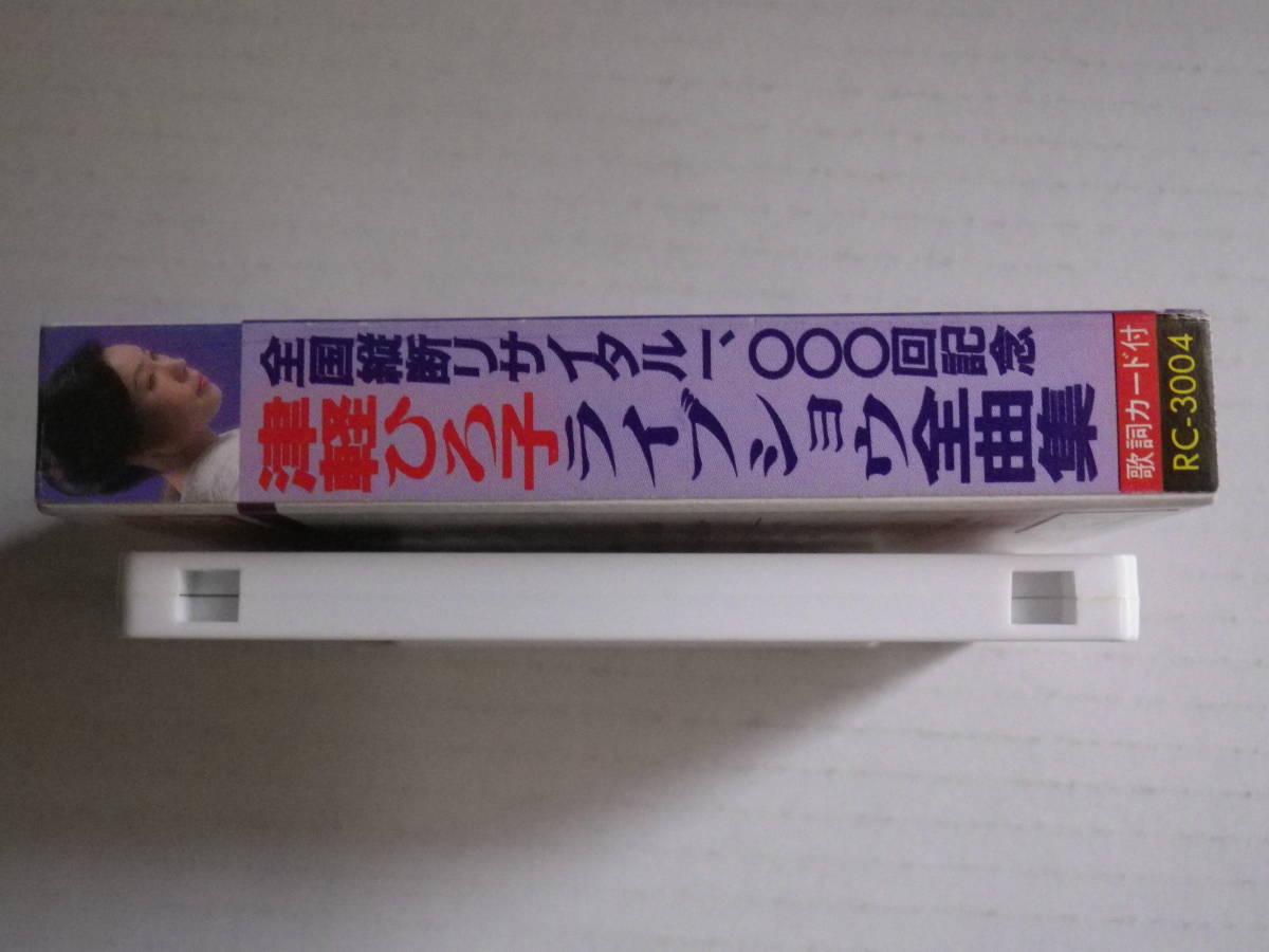 カセット 津軽ひろ子 ライブショウ全曲集 歌詞カード付 RC-3004 津軽三味線   中古カセットテープ多数出品中!_画像5