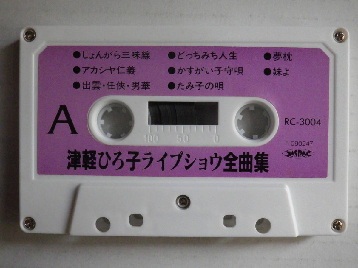 カセット 津軽ひろ子 ライブショウ全曲集 歌詞カード付 RC-3004 津軽三味線   中古カセットテープ多数出品中!_画像6