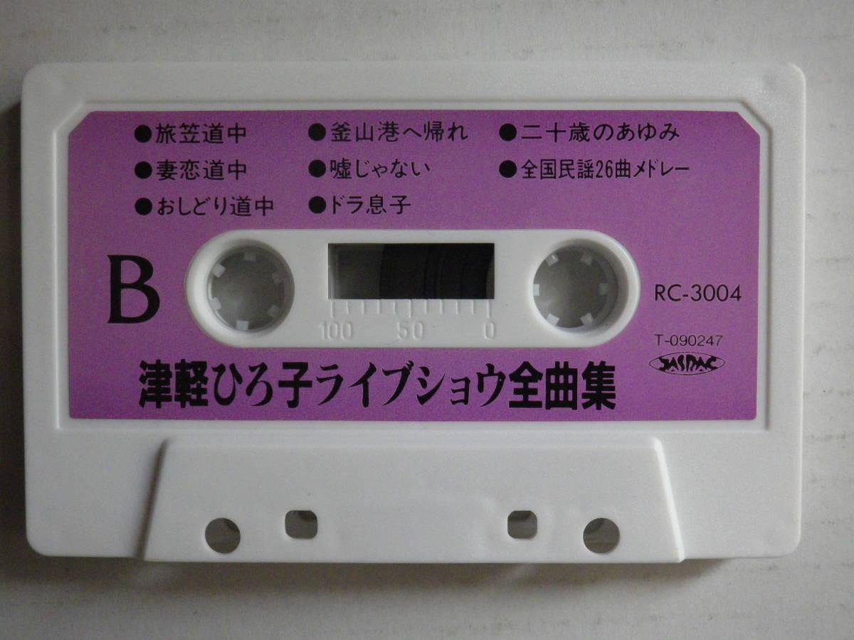 カセット 津軽ひろ子 ライブショウ全曲集 歌詞カード付 RC-3004 津軽三味線   中古カセットテープ多数出品中!_画像7