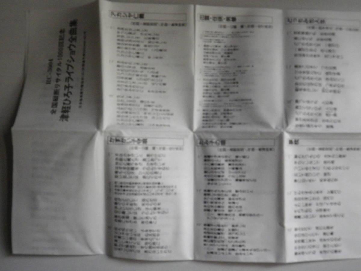カセット 津軽ひろ子 ライブショウ全曲集 歌詞カード付 RC-3004 津軽三味線   中古カセットテープ多数出品中!_画像8