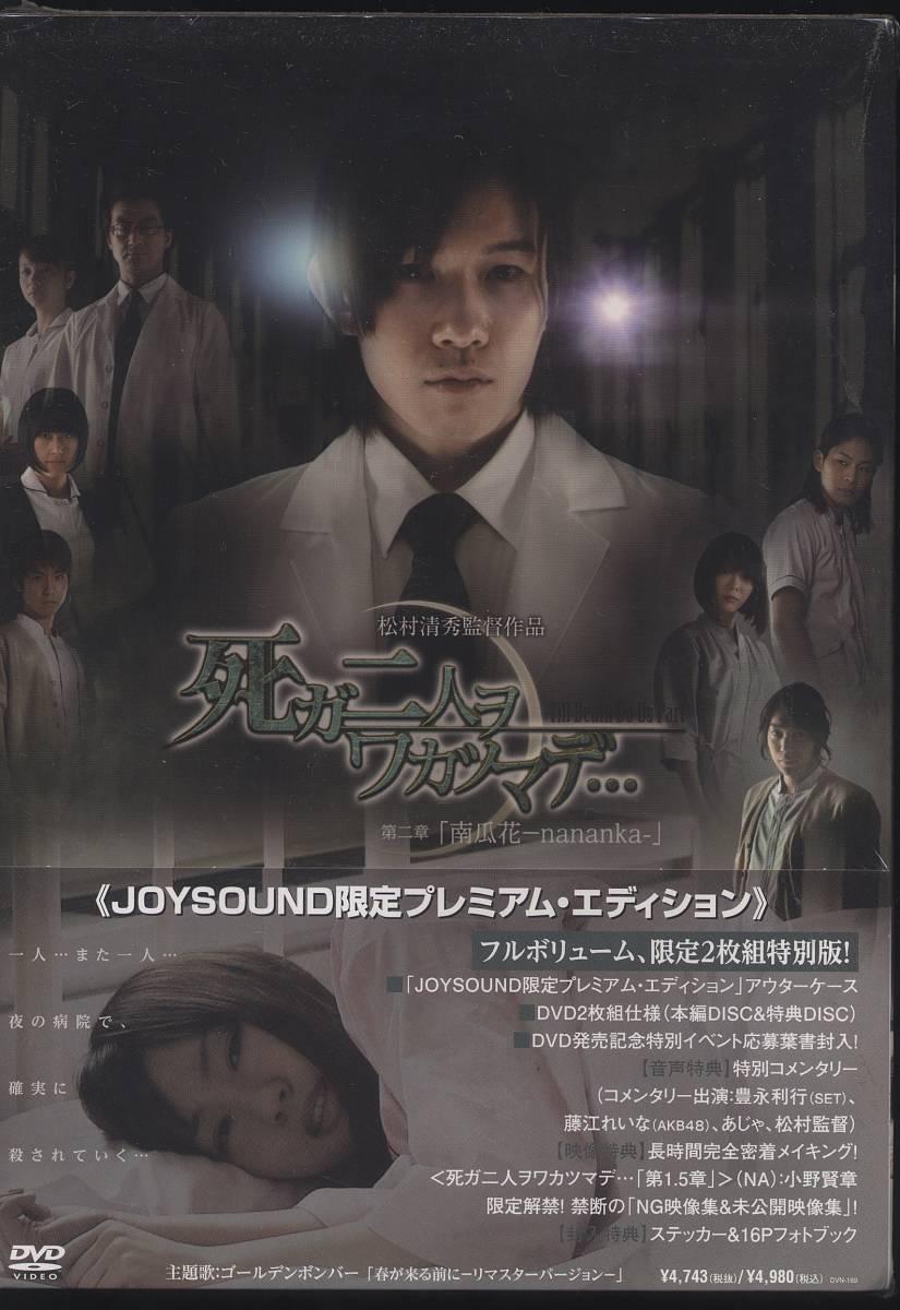 DVD 死ガ二人ヲワカツマデ JOYSOUND限定プレミアム・エディション