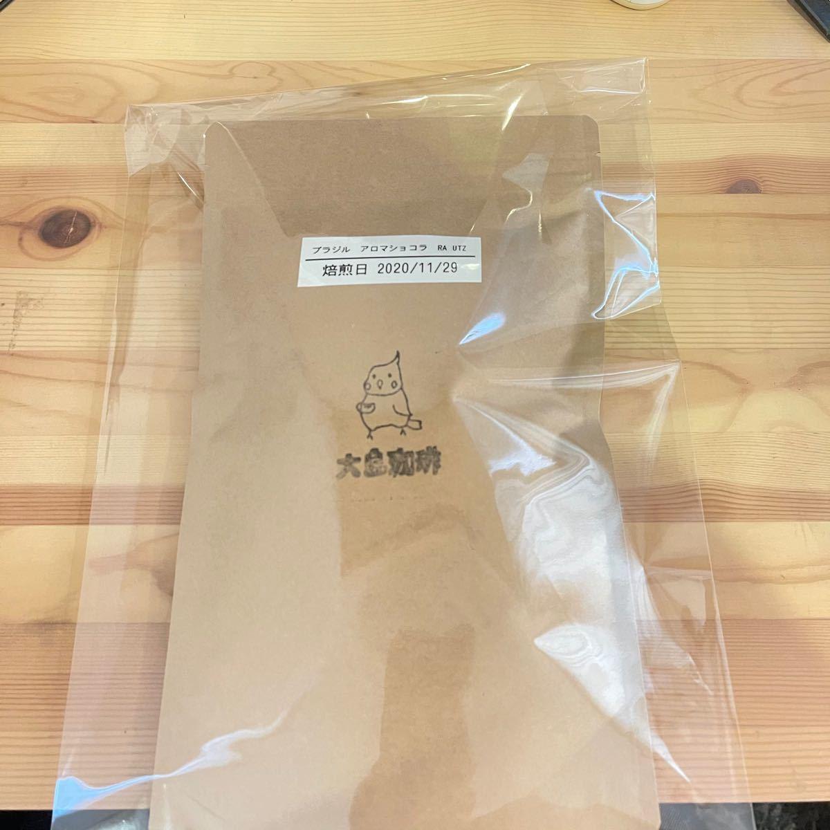 自家焙煎 ブラジル アロマショコラRA UTZ 150g(豆又は粉)匿名配送 四