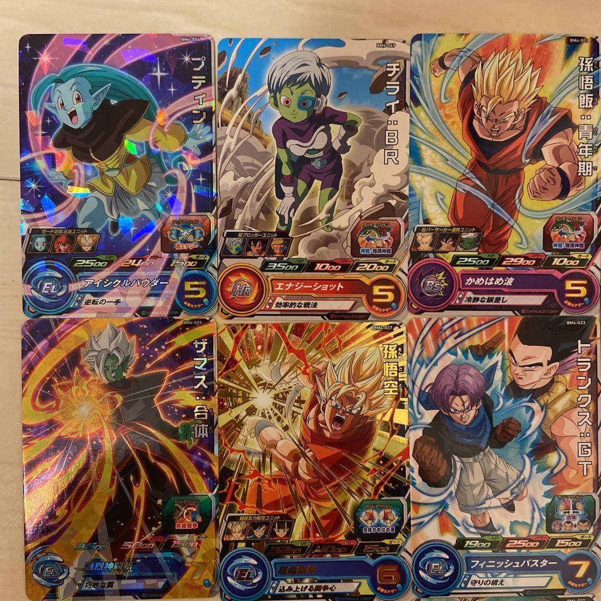 スーパードラゴンボールヒーローズ カード_画像2