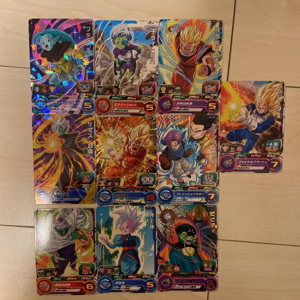 スーパードラゴンボールヒーローズ カード_画像1