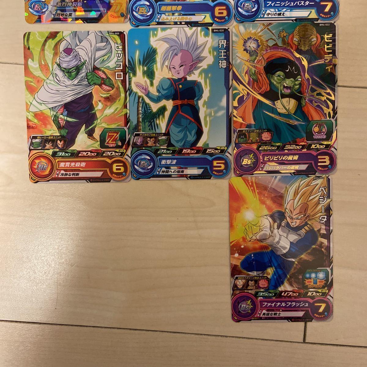 スーパードラゴンボールヒーローズ カード_画像3
