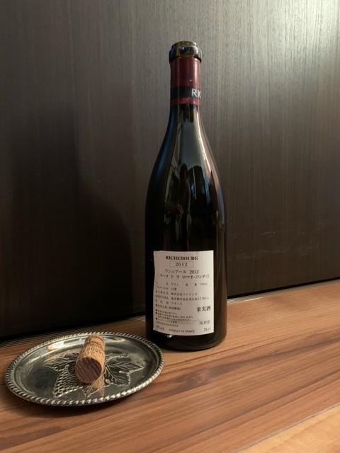 ◆空瓶◆DRC◆RICHEBOURG2012【コルク付き】◆リシュブール◆ドメーヌ・ド・ラ・ロマネ・コンティ◆Romanee-Conti_画像2
