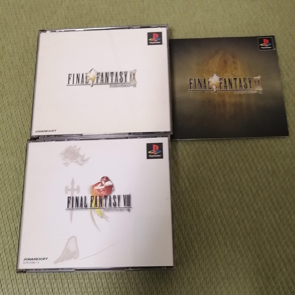 ファイナルファンタジー8  ファイナルファンタジー9  プレイステーション
