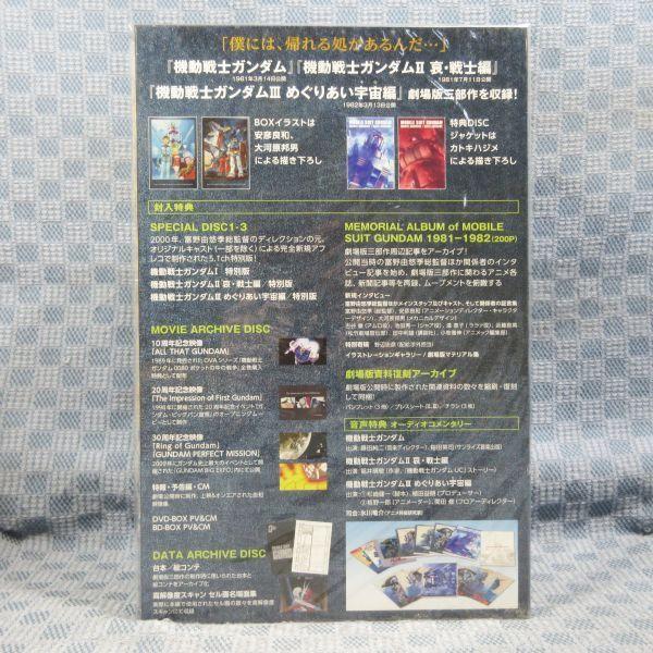 E263●「劇場版 機動戦士ガンダム Blu-rayトリロジーボックス プレミアムエディション 初回限定生産」Blu-ray BOX 新品 (輸送箱のみ開封)_画像6