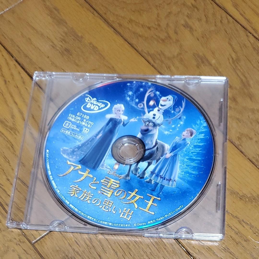 アナと雪の女王 家族の思い出  DVD アナ雪