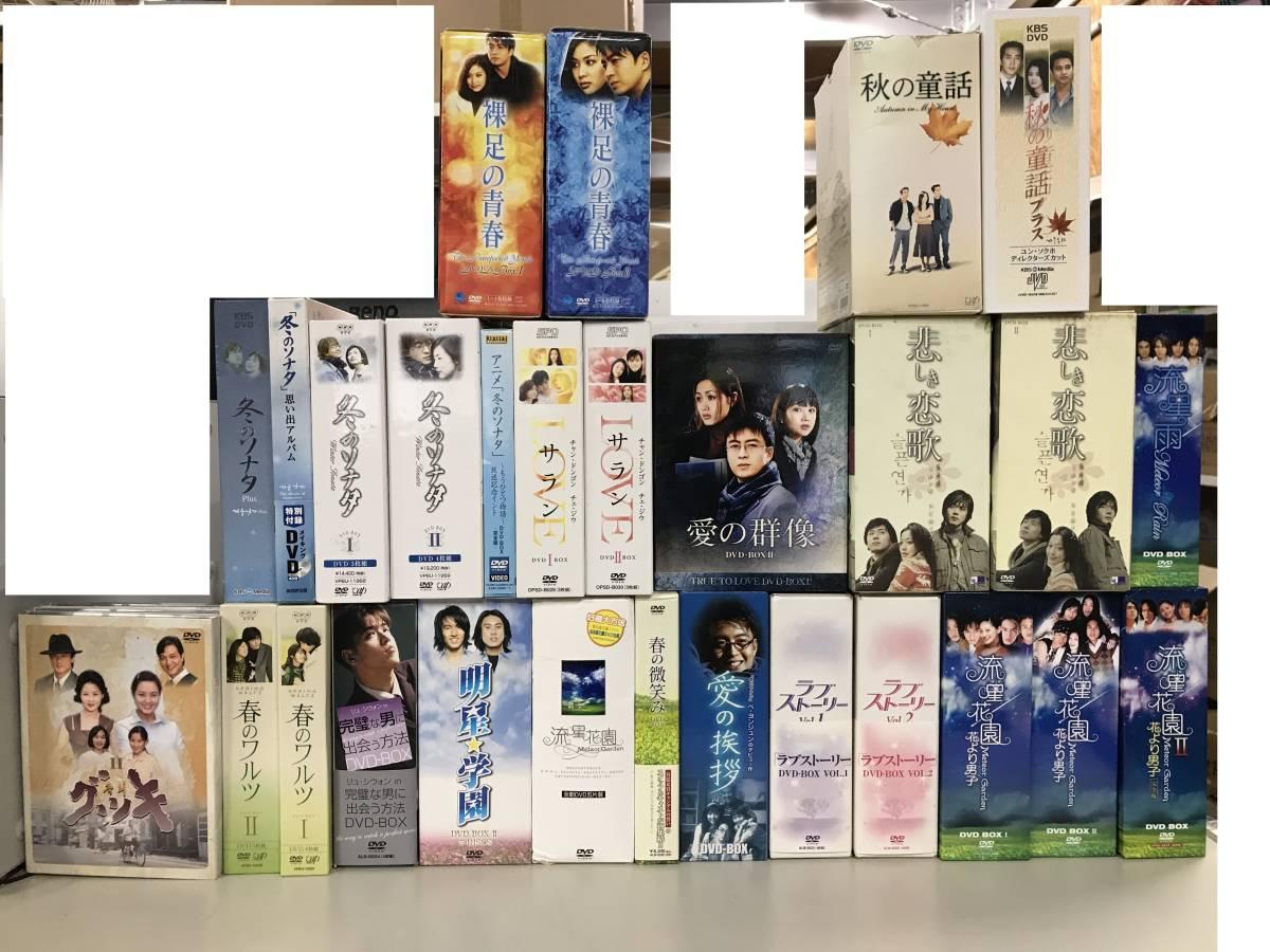 韓流ドラマ DVD-BOX まとめセット_画像1