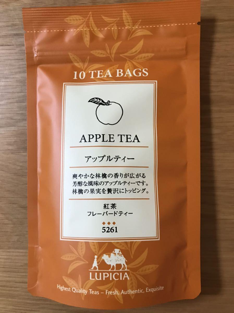 LUPICIA ルピシア 紅茶 ティーバッグ アップルティー