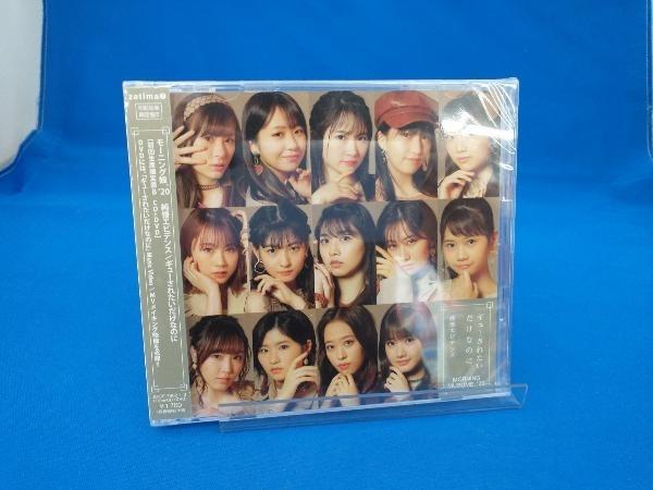 モーニング娘。'20 CD 純情エビデンス/ギューされたいだけなのに(初回生産限定盤B)(DVD付) キャラメル包装未開封品_画像1