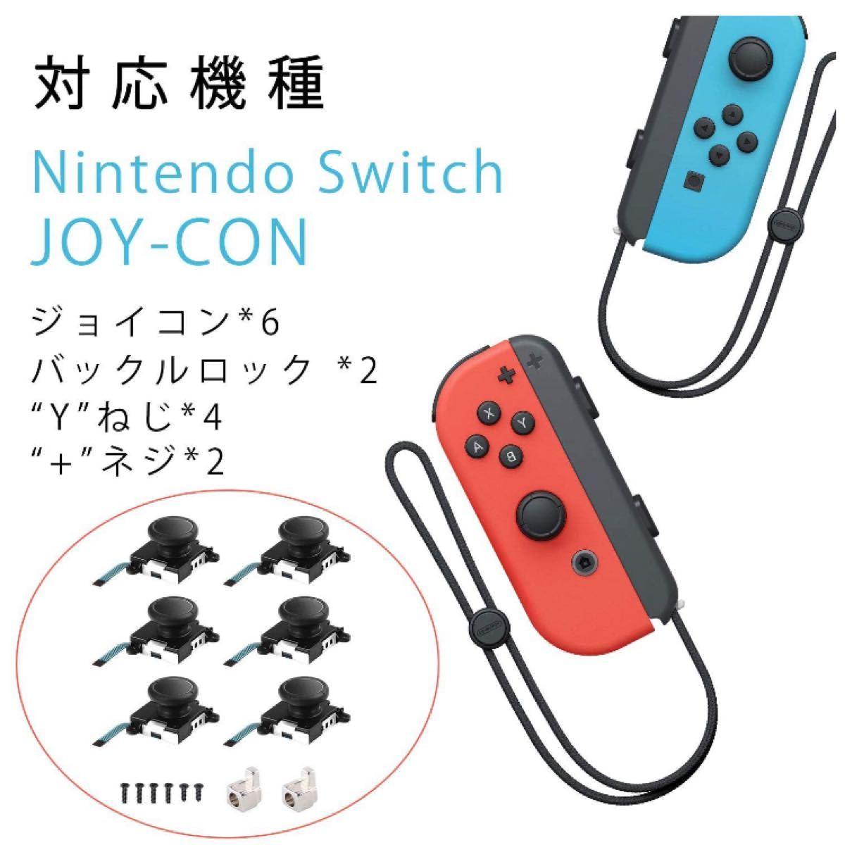Switch ジョイコン スティック修理パーツ NS Joy-Con対応 左/右 ジョイコンアナログジョイスティック6個付き