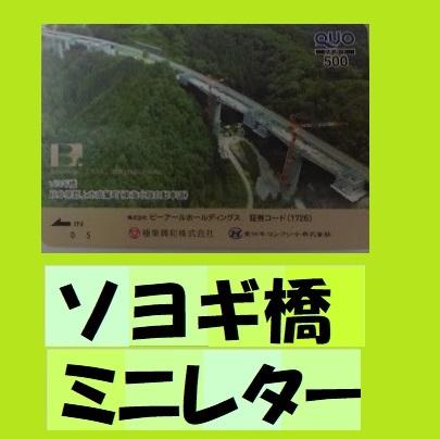 ●BR●クオカード●500円x5=2500円分 ●新品未使用 ミニレター ソヨギ橋_画像1
