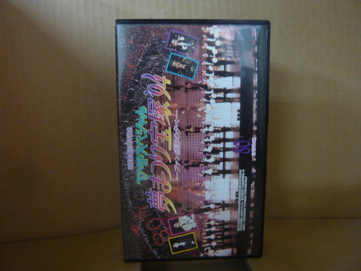 VHS  再生未チェック  TMPスペシャル 夢まつり宝塚'94 -ファン感謝の夕べ- 宝塚歌劇団, 未沙のえる (出演)