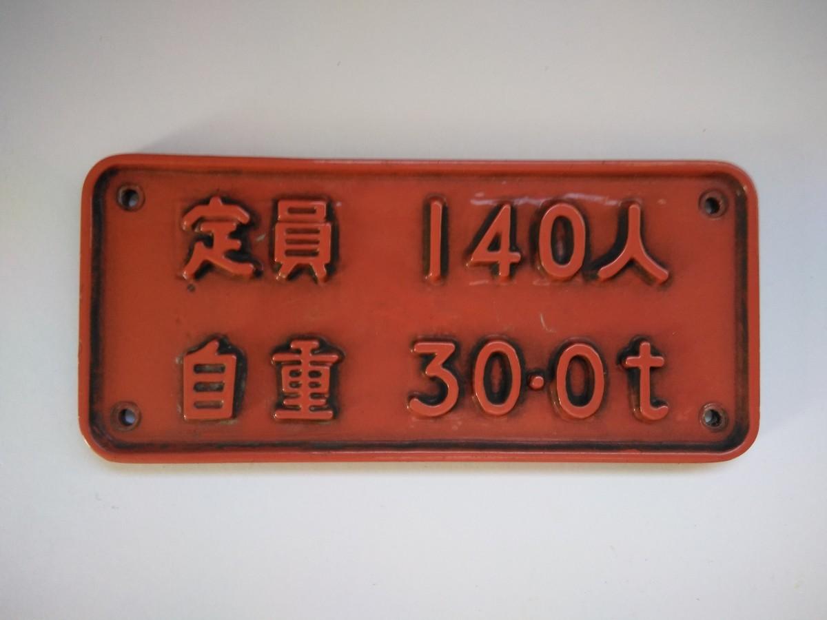 鉄道部品  阪神電車 2000系 自重板