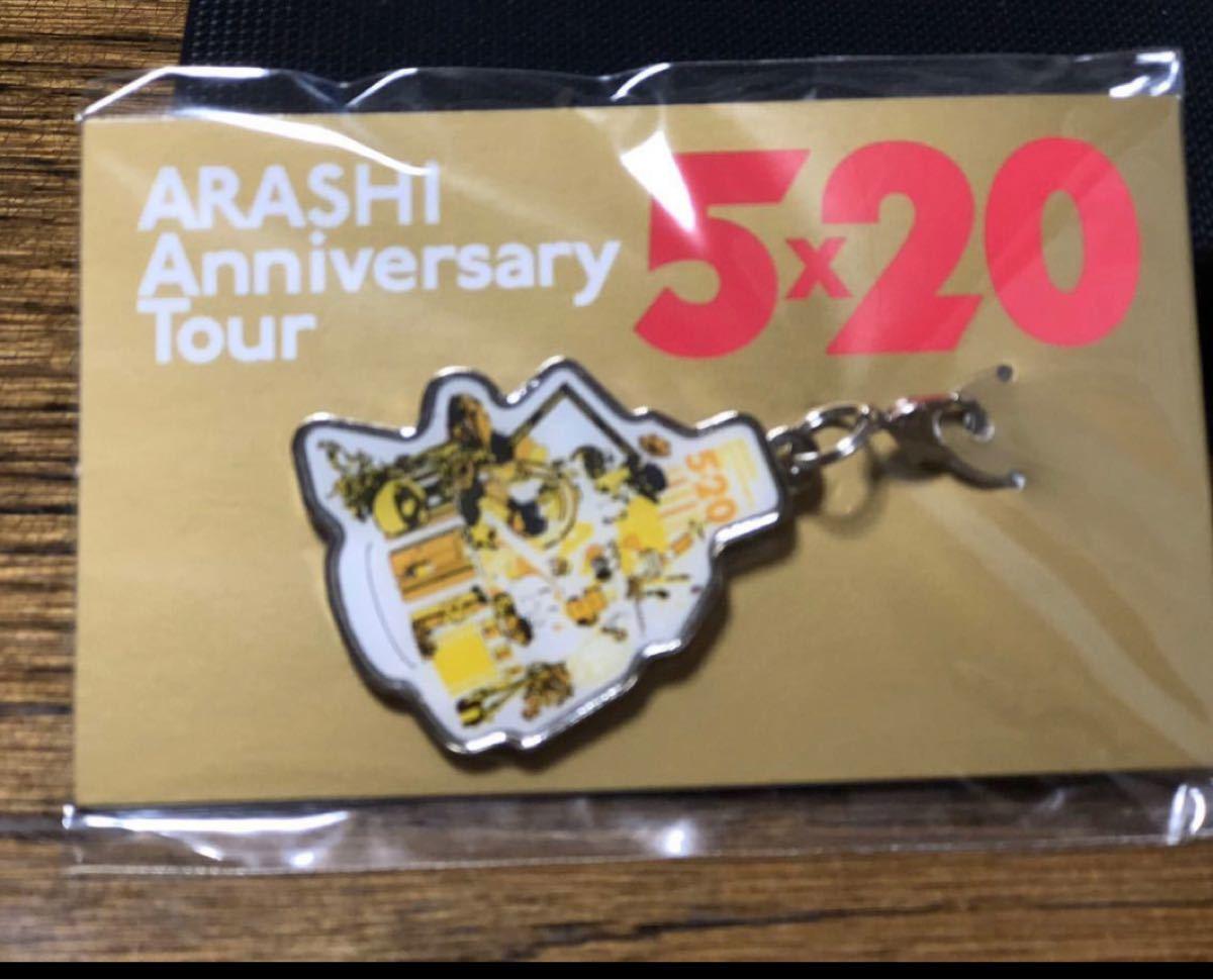 嵐 ARASHI Anniversary Tour 5×20 会場限定チャーム第2弾 札幌 黄色