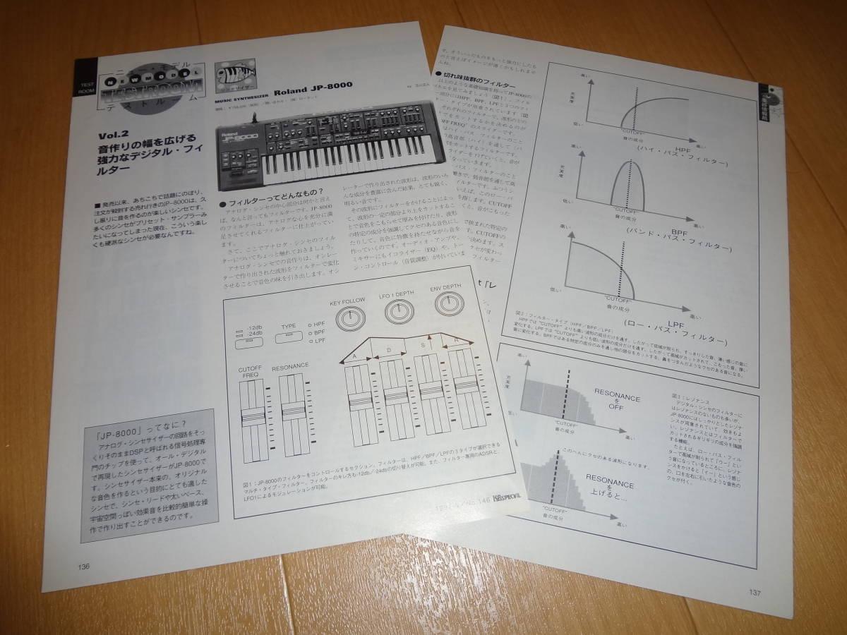 ★☆ローランド JP-8000 解析記事 フィルター関係 Roland J☆★_画像1