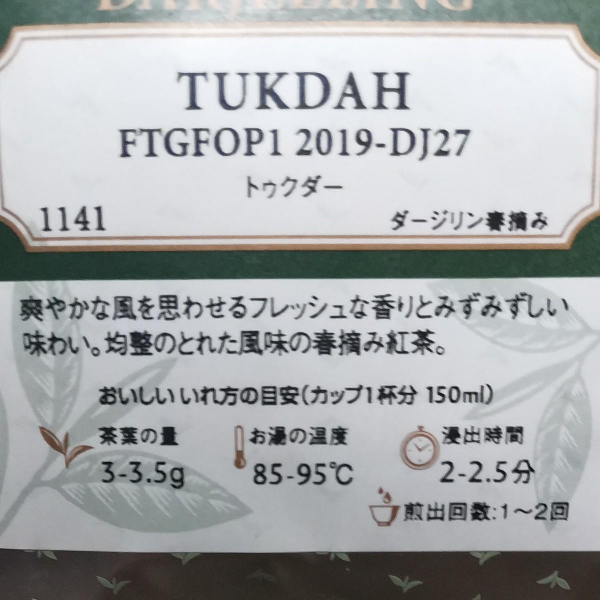 ルピシア TUKDAH FTGFOP1 2019- DJ27 トゥクダー ダージリン 春摘み  紅茶  ルピシア LUPICIA