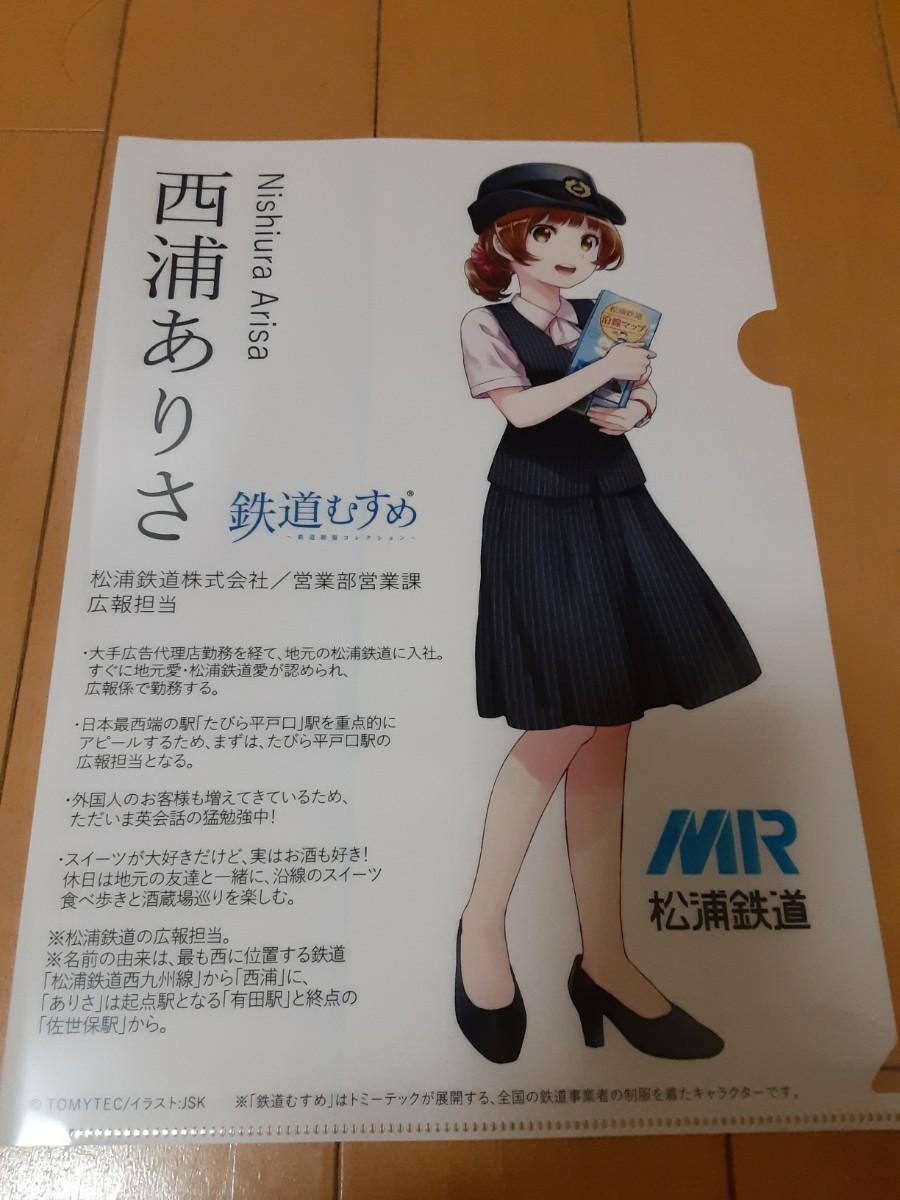 松浦鉄道の鉄印帳と鉄道むすめクリアファイル