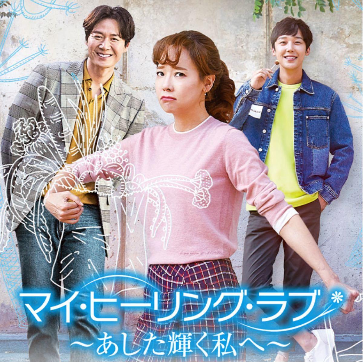 ☆韓国ドラマ☆『マイ・ヒーリング・ラブ』Blu-ray  全話 CDケース入