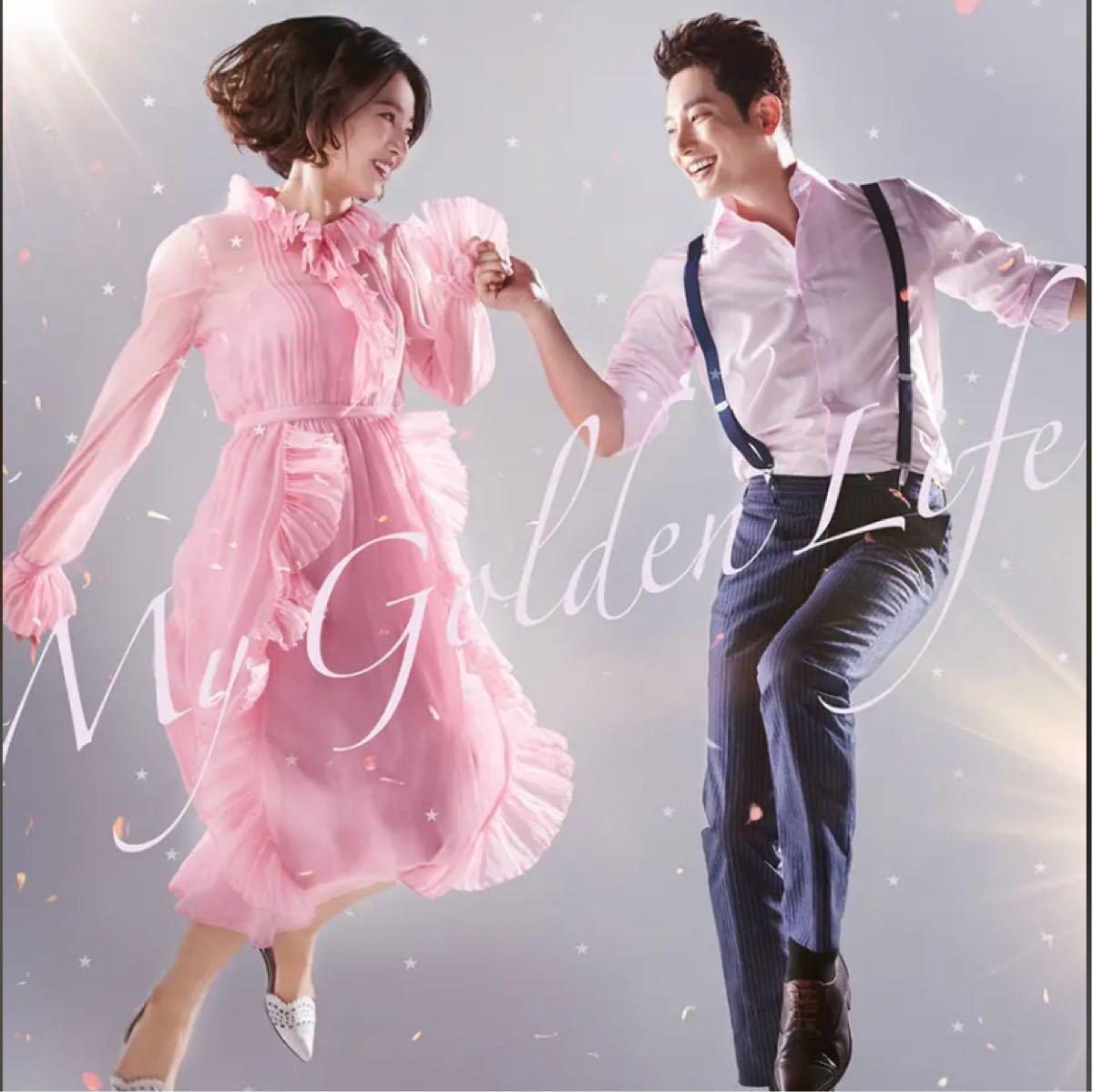☆韓国ドラマ☆『黄金の私の人生』 Blu-ray  全話 CDケース入