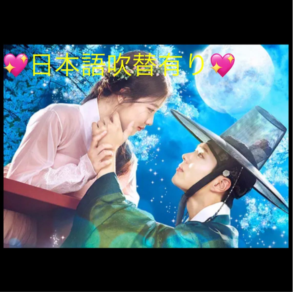 ★韓国ドラマ★『雲が描いた月明かり』日本語吹替付 Blu-ray 全話  CDケース入