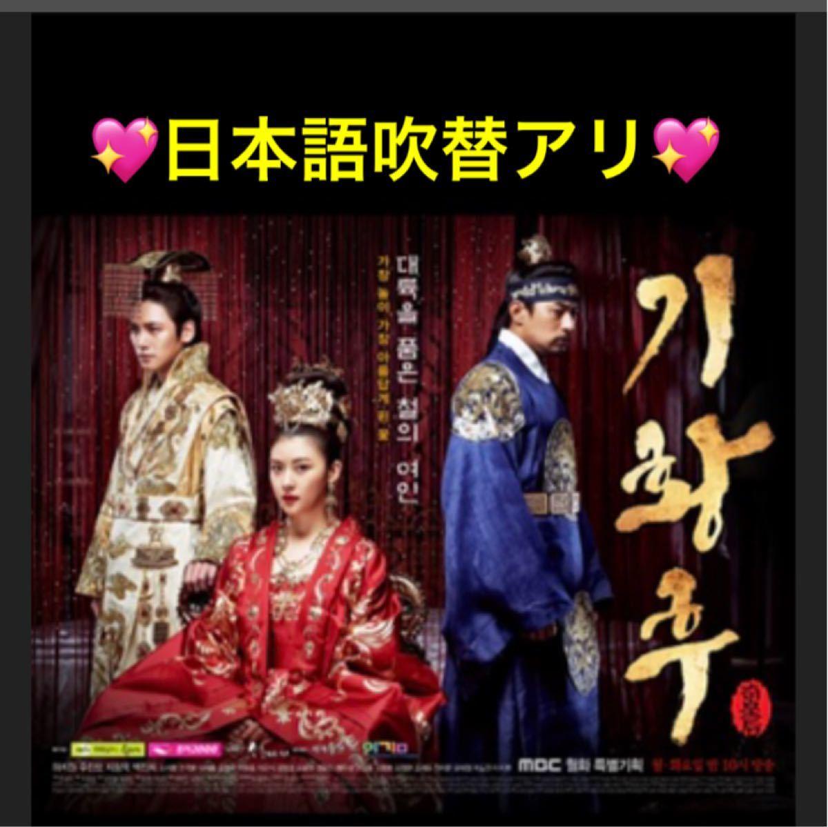 ☆韓国ドラマ☆『奇皇后』 Blu-ray  日本語吹替アリ  全話 CDケース入