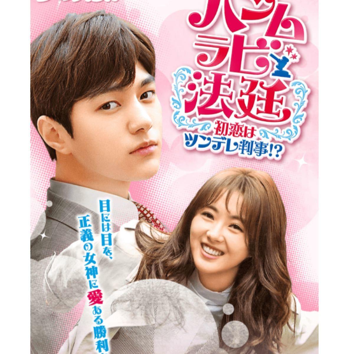 ☆韓国ドラマ☆『ミス・ハンムラビ』 Blu-ray  全話 CDケース入