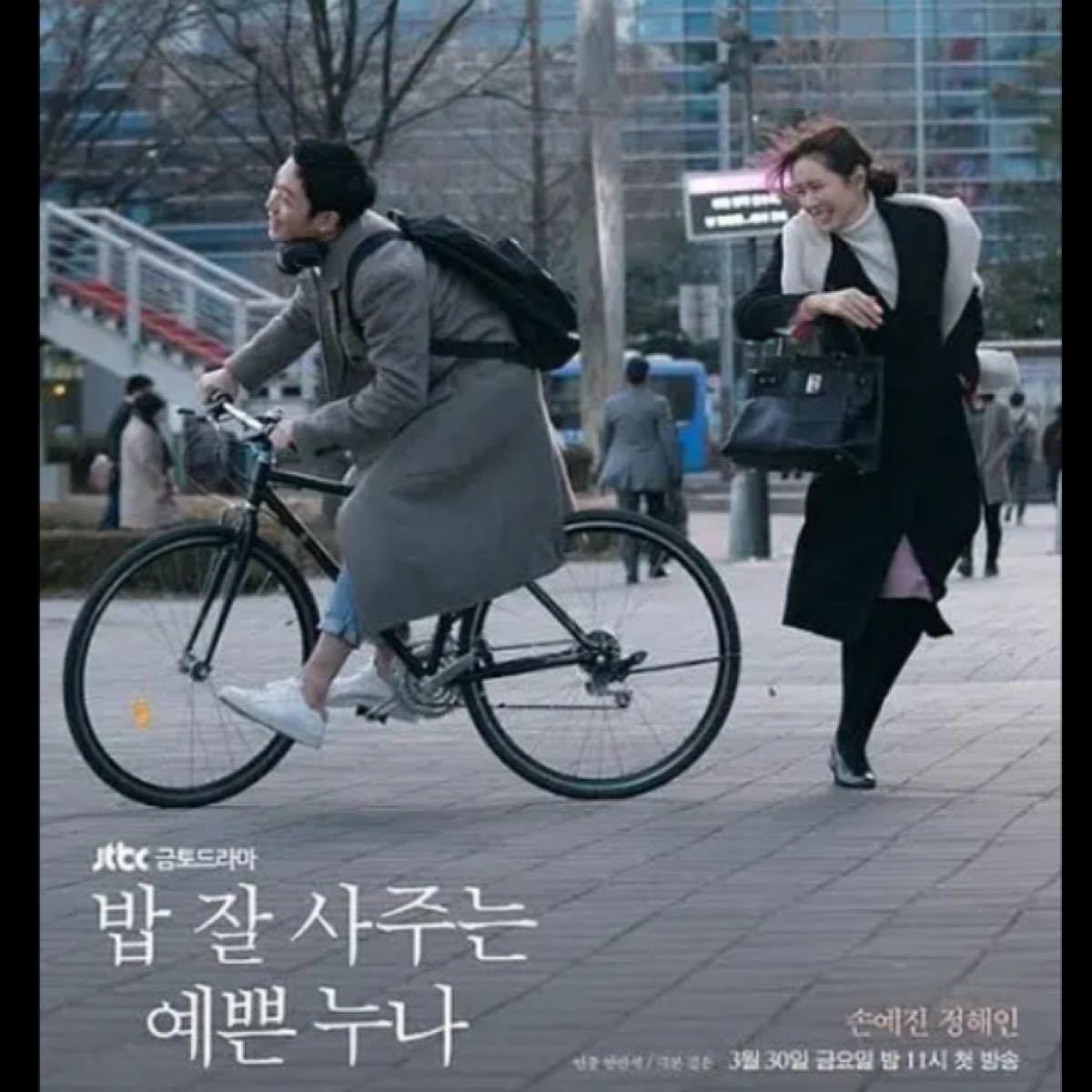 ☆韓国ドラマ☆『よくおごってくれる綺麗なお姉さん』Blu-ray 全話 CDケース入