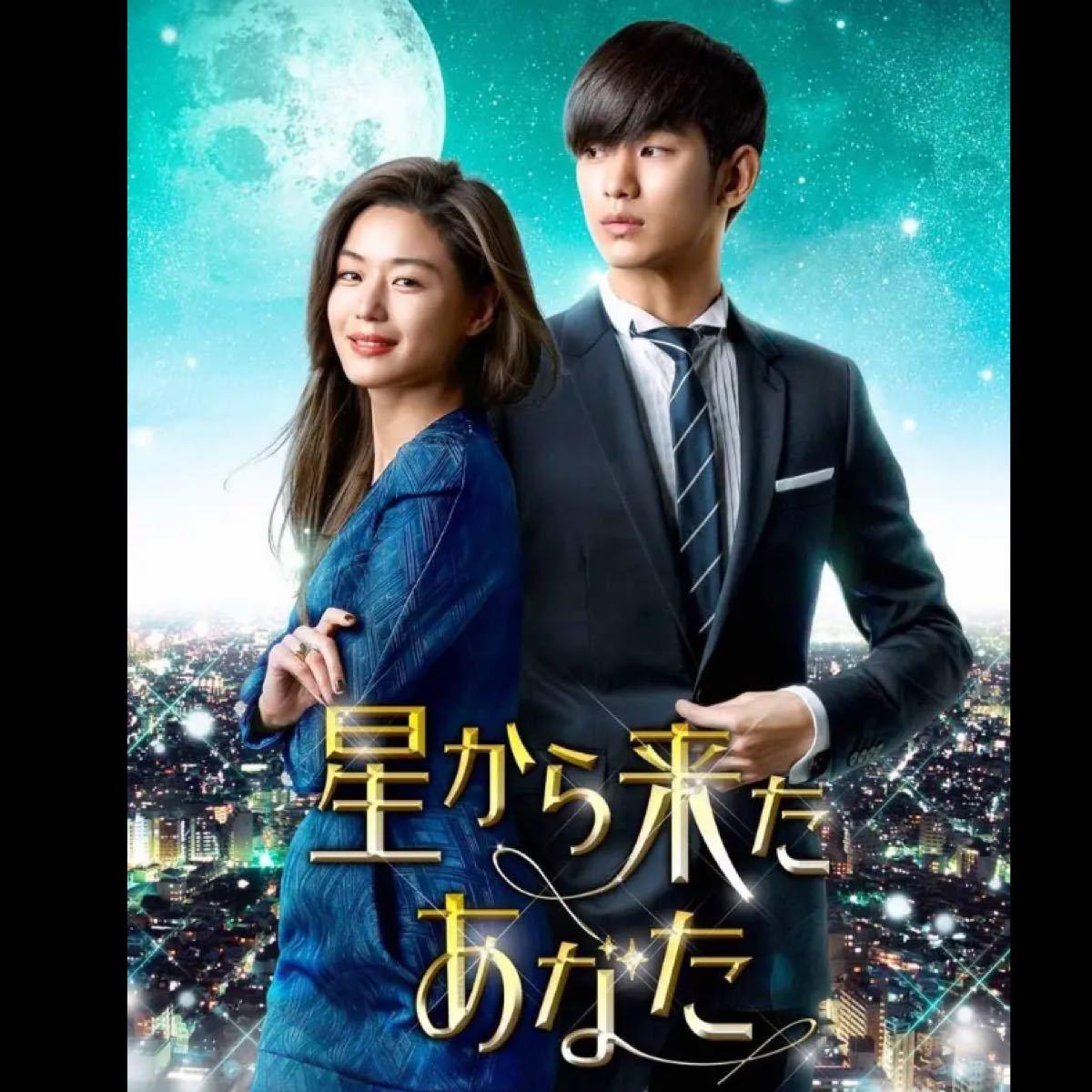 ☆韓国ドラマ☆『星から来たあなた』日本語吹替付き DVD  全話