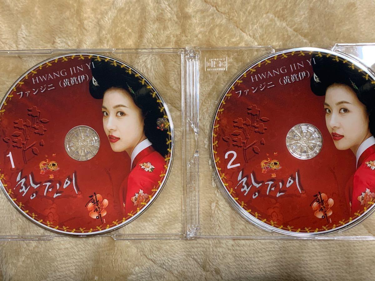 ☆韓国ドラマ☆『ファン・ジニー二つの愛』Blu-ray  全話  CDケース入→ 価格変更!!