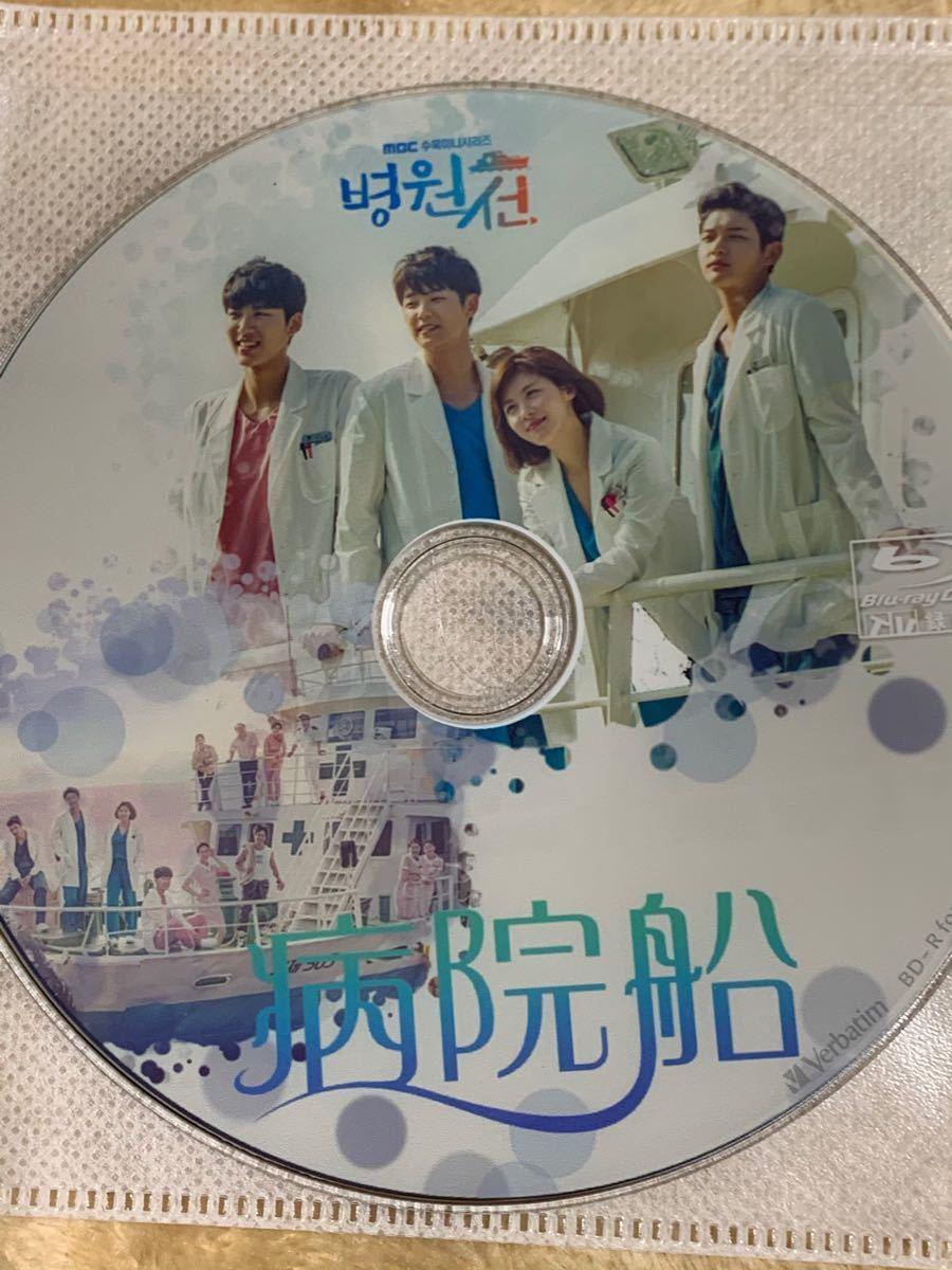 ☆韓国ドラマ☆『病院船』 Blu-ray  全話  CDケース入