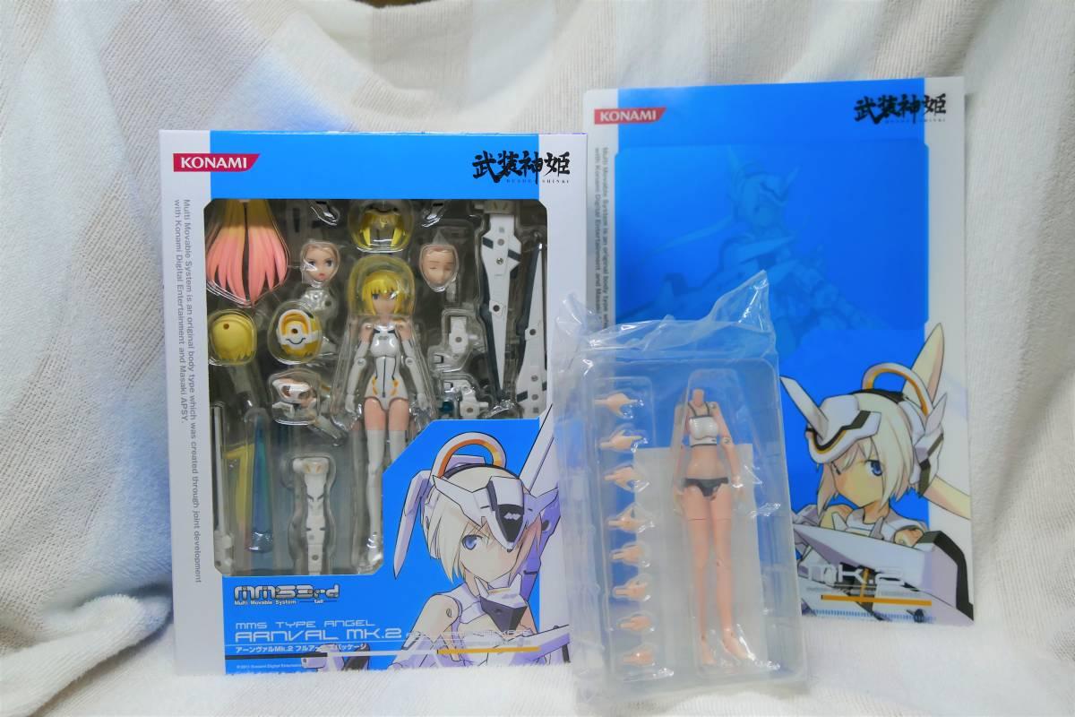 [武装神姫]アーヴァルMk.2 フルアームズパッケージ&水着素体 クリアファイル付き