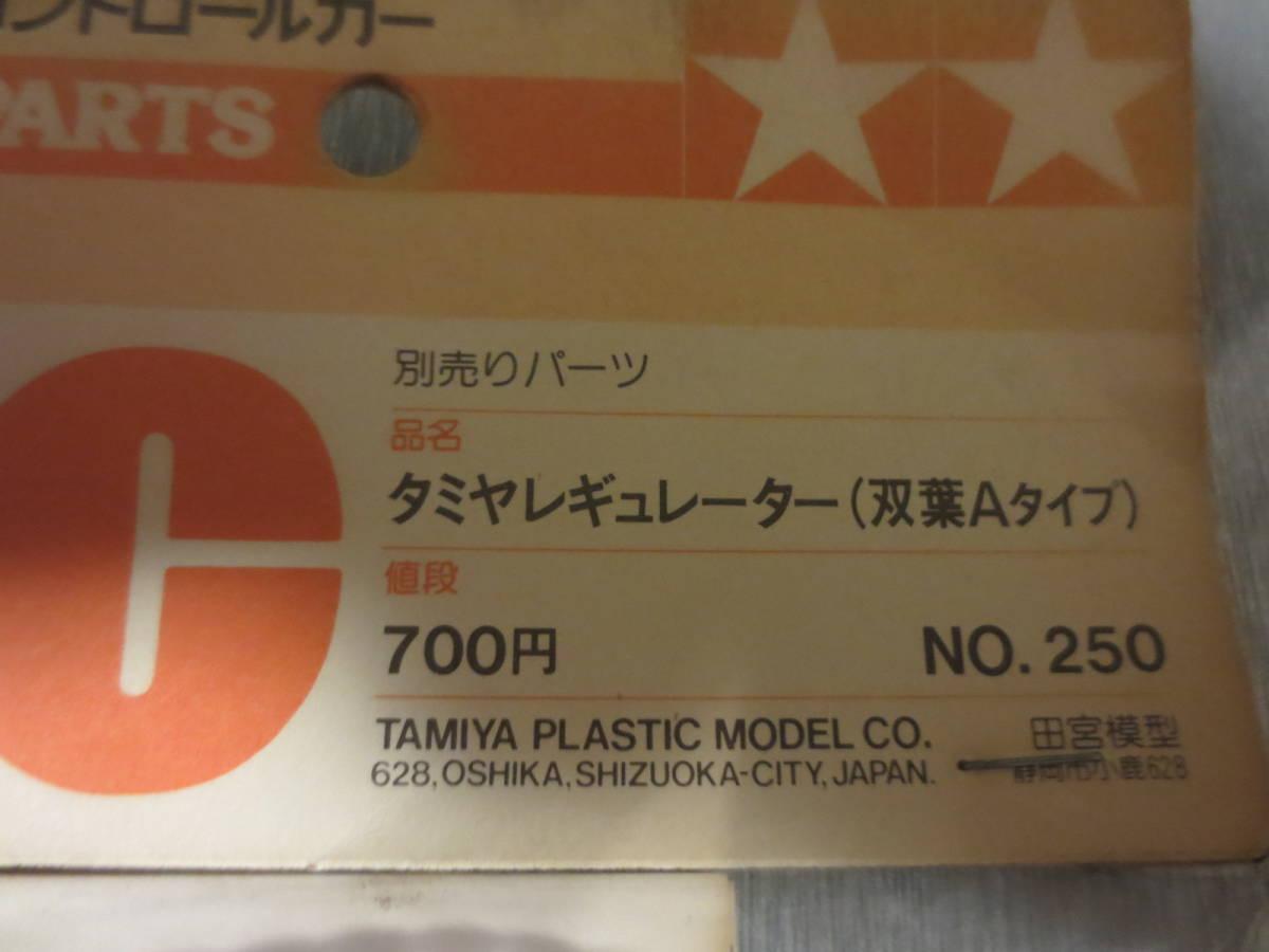 タミヤレギュレーター (双葉Aタイプ) No 250
