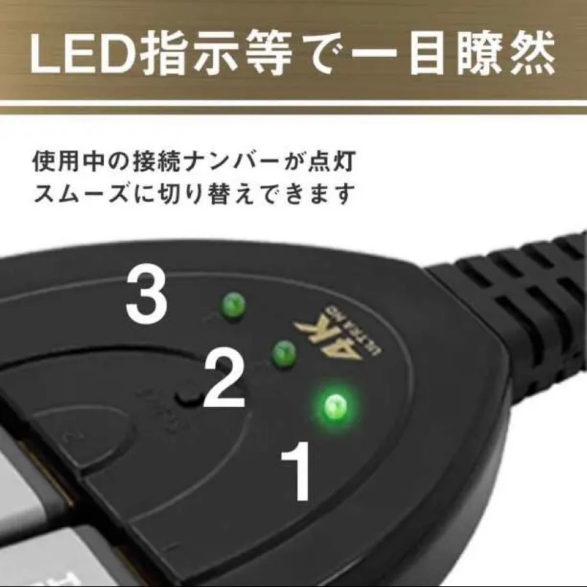 1.5m HDMI セレクタ 切替器 分配器 3入力1出力 ゲーム ケーブル