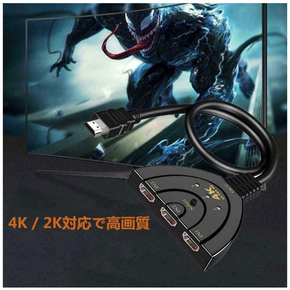4K  HDMI セレクタ 切替器 分配器 3入力1出力 ゲーム ケーブル HDMI HDMI変換アダプタ HDMI分配器