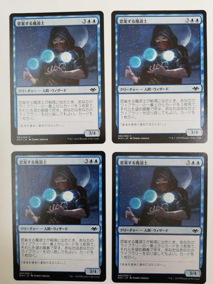 MTG マジックザギャザリング 思案する魔道士 日本語版 4枚セット_画像1