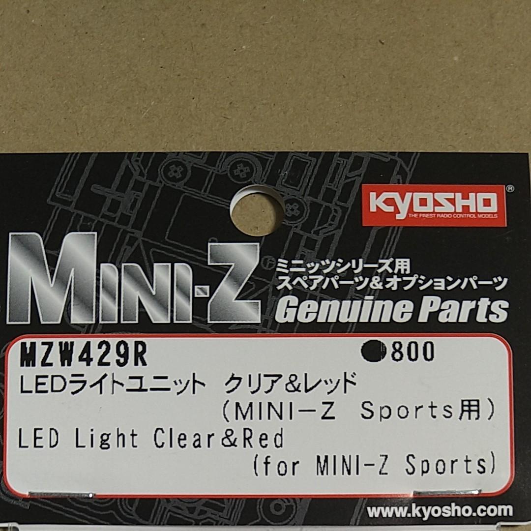 京商ミニッツ LEDライトユニットMZW429R