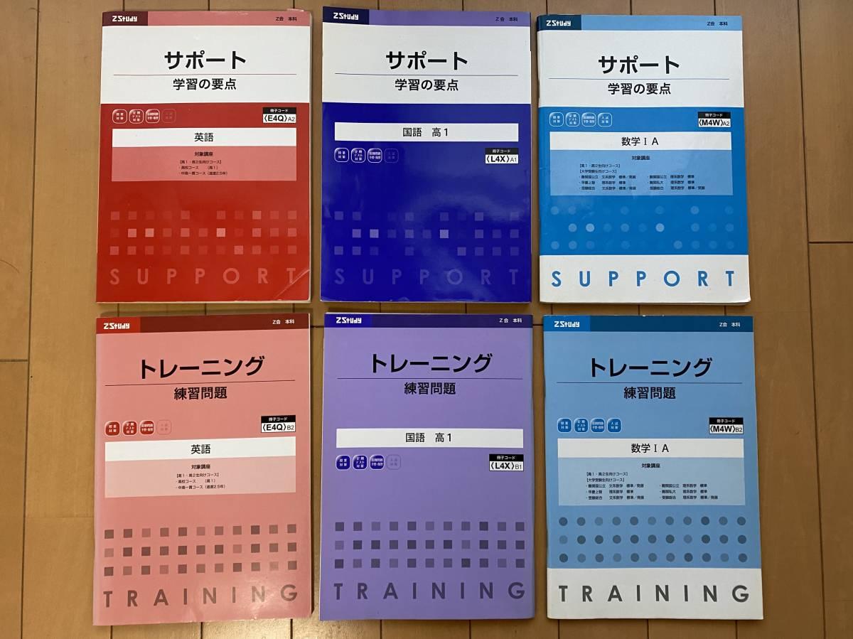 ◆◇Z会 Z Study サポート(学習の要点) トレーニング(練習問題) 高校1年 高1 国語数学ⅠA英語◇◆
