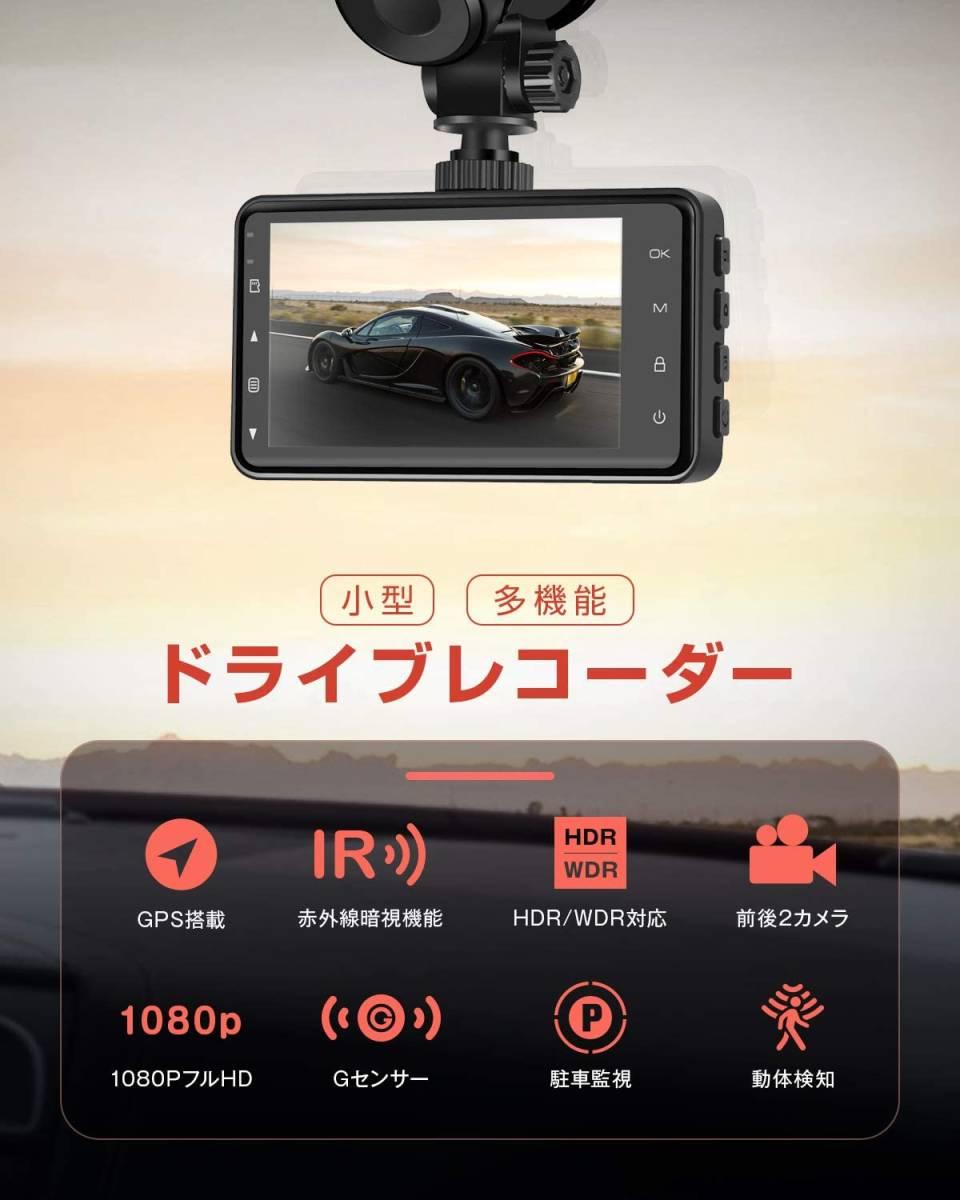 【令和3年版、GPS付き】ドライブレコーダー IIWEY 前後カメラ GPS搭載 赤外線暗視ライトSONY IMX294センサー 1080PフルHD A228_画像4