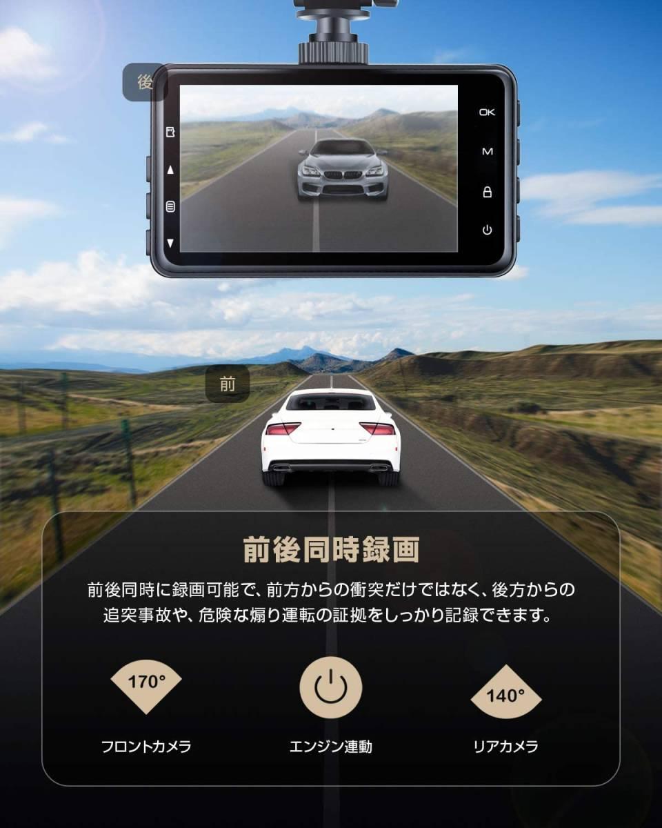 【令和3年版、GPS付き】ドライブレコーダー IIWEY 前後カメラ GPS搭載 赤外線暗視ライトSONY IMX294センサー 1080PフルHD A228_画像6